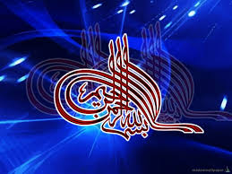 bismillah s wallpapers islamic fourm