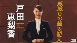 ドラマ 崖っぷちホテルの戸田恵梨香と岩田剛典の髪型を解説します 髪