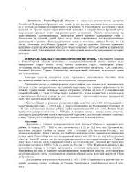 Экономико географическое положение Новосибирской области реферат  Экономико географическое положение Новосибирской области реферат по экономической географии скачать бесплатно Сибирь промышленность антрацит Новосибирск
