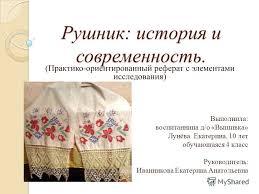 Презентация на тему Рушник история и современность Практико  1 Рушник