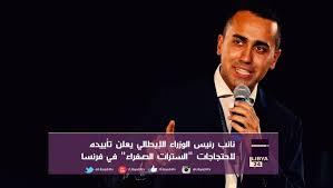 Image result for لويجي دي مايو يجتمع مع السترات الصفر