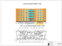 Управление проектом реконструкции ти этажного дома в г  Дипломный проект Управление проектом реконструкции 5 ти этажного дома в г Балашиха Чертежи выполнены в формате dwg поясн записка в word