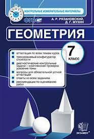 Геометрия класс Контрольные измерительные материалы ФГОС  Геометрия 7 класс Контрольные измерительные материалы ФГОС