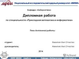 Презентация на тему НИЯУ МИФИ mephi ru Кафедра Кибернетика  1 НИЯУ