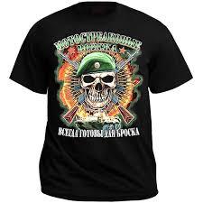 футболка мотострелковые войска в наличии на складе продажа оптом и