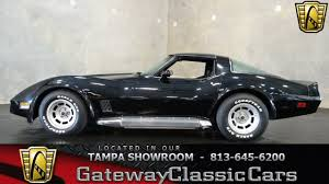 1981 Chevrolet Corvette - YouTube