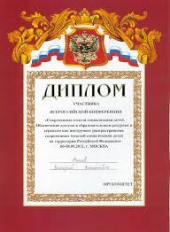 Диплом участника всероссийской конференции по вопросам  Диплом участника всероссийской конференции по вопросам социализации детей