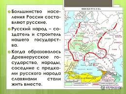 Презентация на тему Мы много национальный народ Урок План  7 Б Большинство