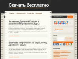 access referat uba net Скачать бесплатно рефераты курсовые  page load speed analysis