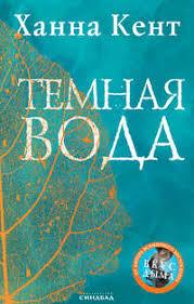 Ханна <b>Кент</b>, <b>Темная вода</b> – читать онлайн полностью – ЛитРес ...