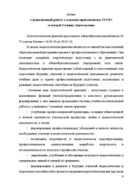 Отчет по психолого педагогической практике в общеобразовательной  Отчёт по практике Отчет по психолого педагогической практике в общеобразовательной школе № 72 города
