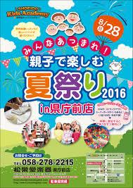 松栄堂キッズアカデミー2016夏祭りのお知らせ 松栄堂楽器