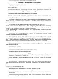 ТИСБИ отчет по производственной практике по праву на заказ