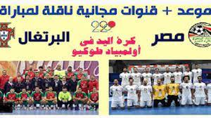 موعد مباراة مصر ضد البرتغال كرة اليد في أولمبياد طوكيو 2020 والقنوات الناقلة  - جريدة أخبار 24 ساعة