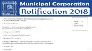 Municipal Corporation Recruitment 2018 Sarkari Naukri Govt Job