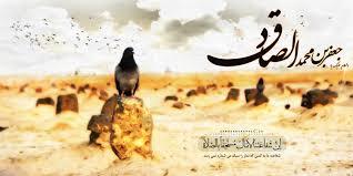 نتیجه تصویری برای شهادت امام صادق