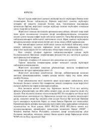 Технология wi max Отчет по производственной практике на казахском  Отчет по производственной практике на казахском языке