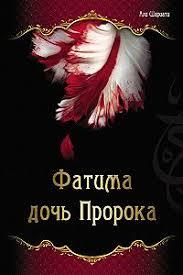 Читать книгу «Фатима – дочь <b>Пророка</b>» онлайн полностью ...
