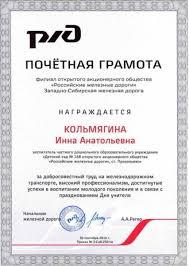 Детский сад Детский сад Наши достижения Сведения об  2016 Почетная грамота ОАО РЖД Кольмягина ИА