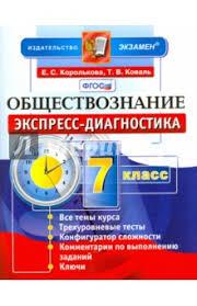 Книга Обществознание класс Экспресс диагностика ФГОС  Обществознание 7 класс Экспресс диагностика