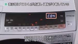 日立 洗濯 機 c04