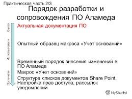 Презентация на тему Дипломный проект Разработка  9 Порядок разработки