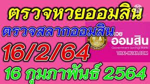 ตรวจหวยออมสิน ประจำวันที่ 16 กุมภาพันธ์ 2564 ตรวจผลสลากออมสิน 16/2/2564