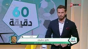 تردد أون تايم سبورت 1-2 on Time sport لمشاهدة مباراة الاهلي وطلائع الجيش -  مصر مكس