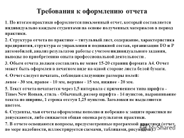 Презентация на тему УСТАНОВОЧНАЯ КОНФЕРЕНЦИЯ ПРОИЗВОДСТВЕННОЙ  9 Требования