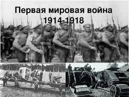 Украина в годы Первой Мировой войны В помощь студентам Украина в годы первой мировой войны реферат