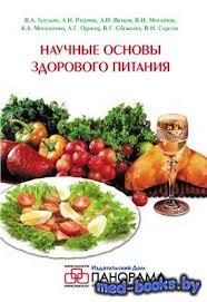 Реферат Рациональное питание Библиотека медицинской литературы  Научные основы здорового питания Тутельян В А 2010 год 816 с