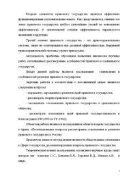 Понятие и признаки правового государства Курсовая Курсовая Понятие и признаки правового государства 4