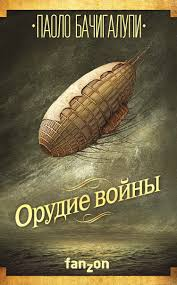 книга орудие войны