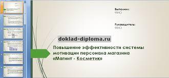 Презентация к диплому Повышение эффективности системы мотивации  Презентация к диплому Повышение эффективности системы мотивации персонала