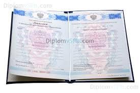 Купить диплом о среднем специальном образовании в Санкт Петербурге Диплом о среднем специальном образовании 2011 2013 годов