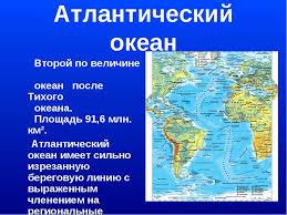 Океаны Земли класс презентация к уроку Окружающий мир Атлантический океан Второй по величине океан после Тихого океана Площадь 91