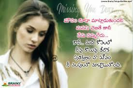 Sad Love Quotes Telugu