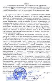 ИПХФ РАН Защита диссертации Васильева С Г мая г  Заключение диссертационного совета