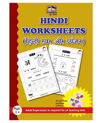 Swar Vyanjan Chart Creativity 4 Tots Swar Aur Vyanjan Worksheets Hindi
