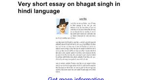 very short essay on bhagat singh in hindi language google docs