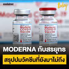 สรุปปมวัคซีนที่ยังมาไม่ถึง MODERNA กับสรยุทธ - workpointTODAY