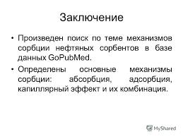 Презентация на тему Реферат Механизмы сорбции нефти ФГАОУ ВПО  10 Заключение Произведен поиск по теме механизмов