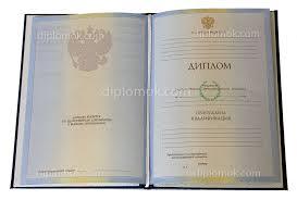 Купить диплом о высшем образовании info купить диплом вуа о высшем образовании 2010 2011 года