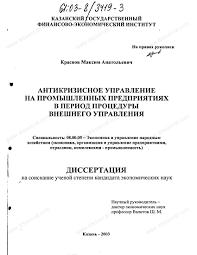 Диссертация на тему Антикризисное управление на промышленных  Антикризисное управление на промышленных предприятиях в период процедуры внешнего управления тема диссертации и автореферата по ВАК 08 00 05