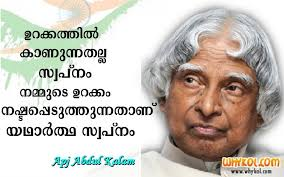 Apj Abdul Kalam Quotes On Dreams Best Of Abdul Kalam Malayalam Quote About Dreams WhyKol