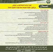 وظائف الحرس الوطني الكويتي