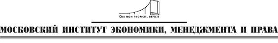 Реферат по дисциплине Антикризисное управление на тему  Факультет Экономики и Финансов Кафедра Экономики и управления