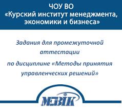МЭБИК Методы принятия управленческих решений ТМ  МЭБИК Методы принятия управленческих решений ТМ 009 89 1