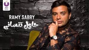 Ramy Sabry - Hawel Tensany - (Official Lyric Video) | رامي صبري - حاول  تنسانى - كلمات - YouTube