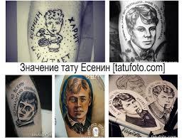 значение тату есенин смысл история фото рисунков эскизы